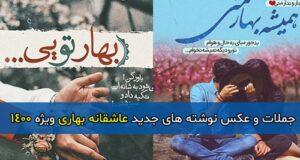 جملات زیبا و عکس نوشته جدید عاشقانه بهاری ۱۴۰۰