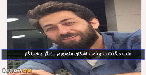 علت درگذشت و فوت اشکان منصوری بازیگر سینما و خبرنگار