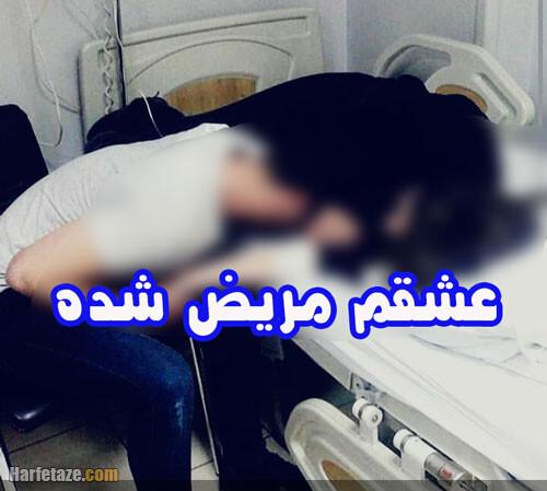عکس مریضی در بیمارستان برای پروفایل