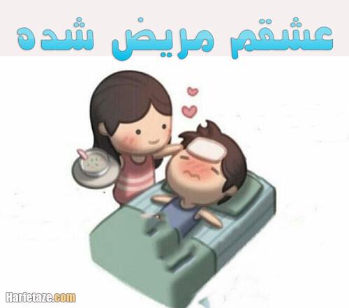 عشقم مریض شده و عشقم مریضه برای پروفایل و استوری + اس ام اس برای عشق مریض