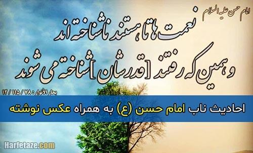 جملات ناب امام حسن (ع) + عکس نوشته احادیث امام حسن مجتبی