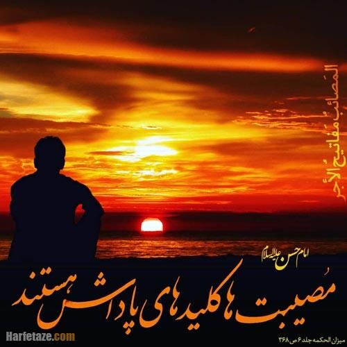 عکس نوشته احادیث امام حسن