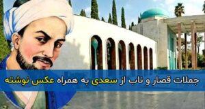 جملات قصار و ناب از سعدی به همراه عکس نوشته ۱۴۰۰