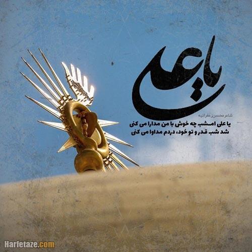 عکس پروفایل شهادت حضرت علی 1400