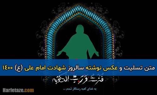 متن تسلیت شهادت حضرت علی (ع) + عکس پروفایل و عکس نوشته شهادت امام علی 1400