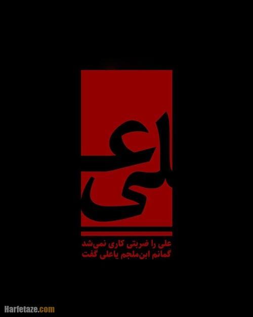 عکس نوشته شهادت حضرت علی 1400