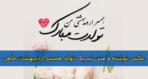 متن تبریک تولد همسر اردیبهشت ماهی و متولد اردیبهشت با عکس نوشته زیبا +پروفایل