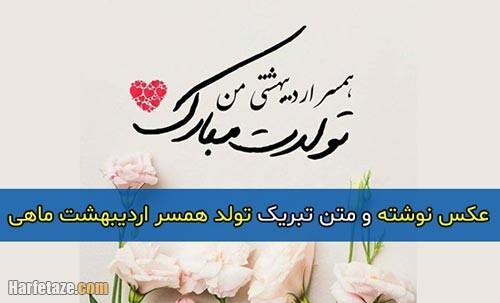 متن تبریک تولد همسر اردیبهشت ماهی و متولد اردیبهشت با عکس نوشته زیبا + پروفایل
