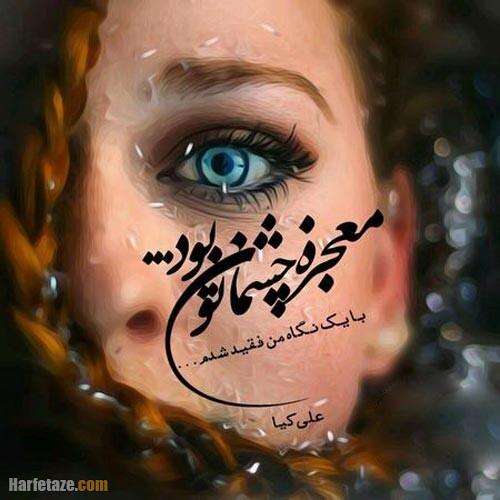 جملات عاشقانه درباره چشمانت + مجموعه عکس پروفایل و عکس نوشته زیبا درمورد چشم