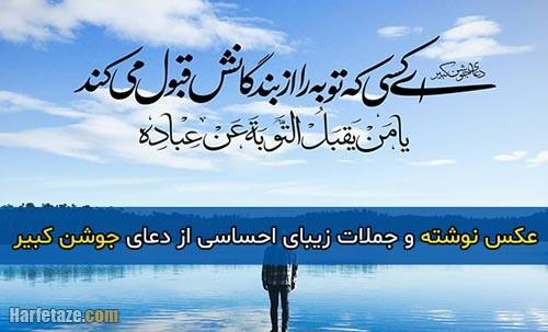 جملات زیبای احساسی از دعای جوشن کبیر + عکس پروفایل و عکس نوشته جوشن کبیر