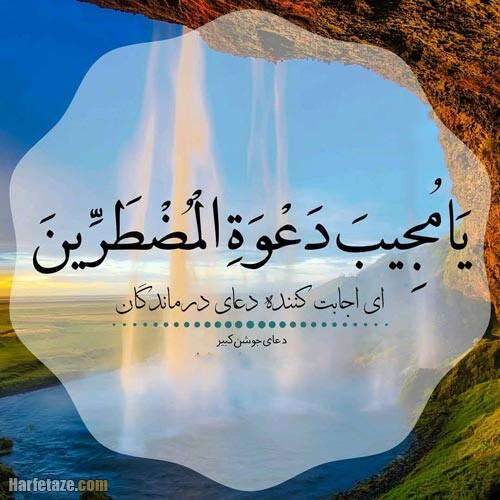 عکس نوشته جملات دعای جونش کبیر