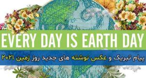 پیام تبریک و عکس نوشته های جدید روز زمین پاک ۲۰۲۱ + عکس پروفایل