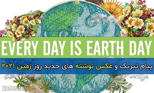 پیام تبریک و عکس نوشته های جدید روز زمین پاک 2021 + عکس پروفایل