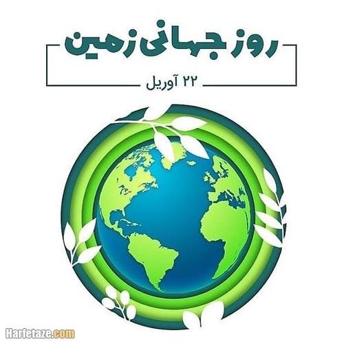 عکس نوشته روز زمین پاک 2021