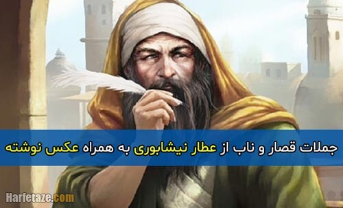 جملات قصار و ناب از عطار نیشابوری به همراه عکس نوشته 1400