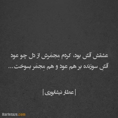 عکس نوشته جملات عطار نیشابوری 1400