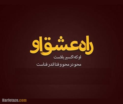 عکس نوشته جملات عطار نیشابوری