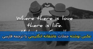 جملات عاشقانه انگلیسی + مجموعه عکس نوشته متن انگلیسی با ترجمه فارسی