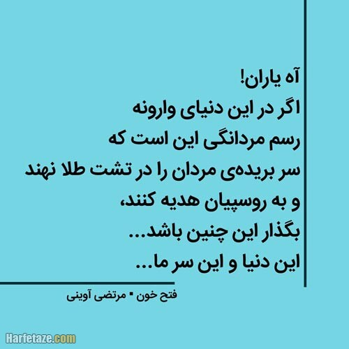 عکس نوشته جملات مرتضی آوینی