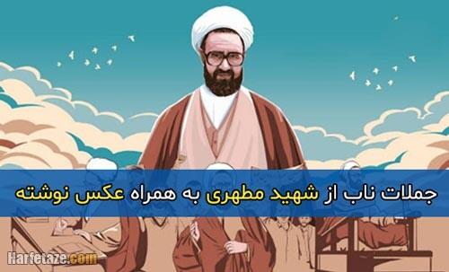 جملات شهید مطهری + مجموعه عکس نوشته جملات شهید مطهری