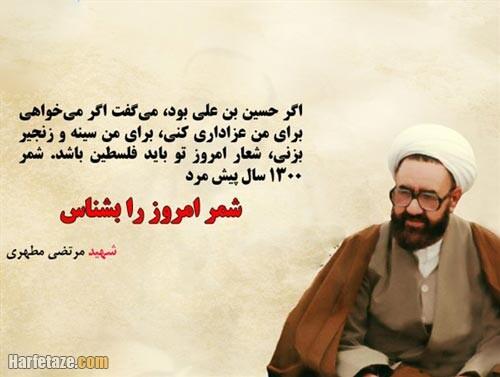 عکس نوشته جملات شهید مطهری