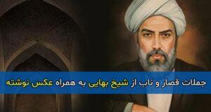 جملات قصار و ناب از شیخ بهایی به همراه عکس نوشته ۱۴۰۰