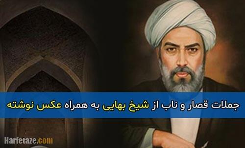 جملات قصار و ناب از شیخ بهایی به همراه عکس نوشته 1400