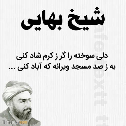 عکس پروفایل جملات شیخ بهایی 1400