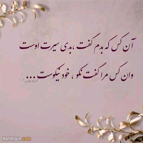 عکس نوشته جملات شیخ بهایی 1400
