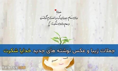 جملات زیبا و عکس نوشته های جدید خدایا شکرت 1400