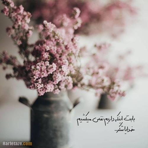 عکس نوشته خدایا شکرت 1400