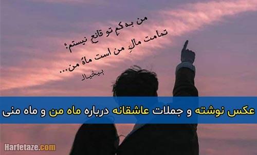جملات عاشقانه ماه من + مجموعه عکس پروفایل و عکس نوشته های جدید ماه منی