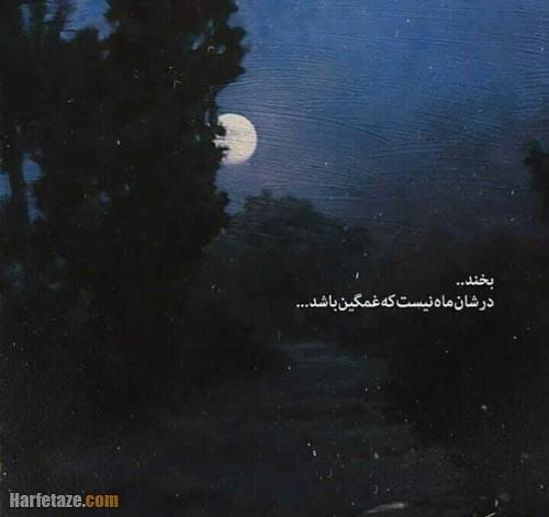 عکس نوشته ماه من