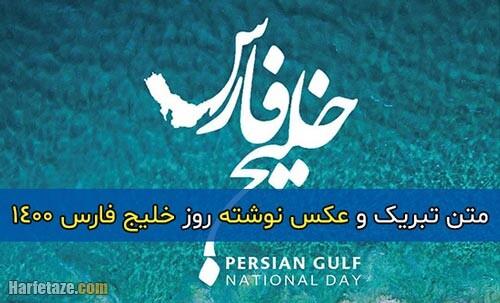 متن تبریک روز خلیج فارس + عکس پروفایل و عکس نوشته روز خلیج فارس 1400