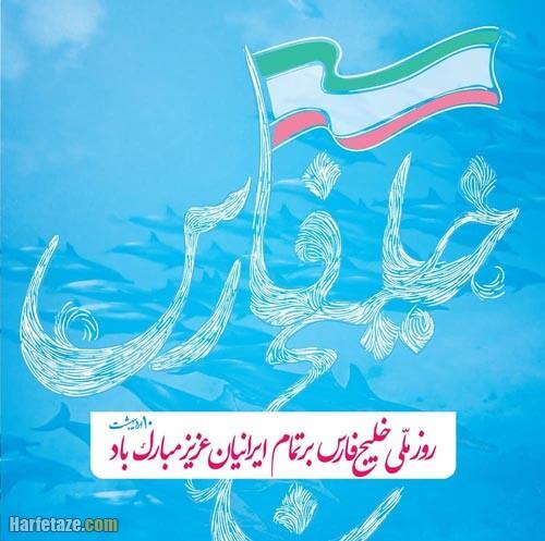 عکس پروفایل روز خلیج فارس 1400