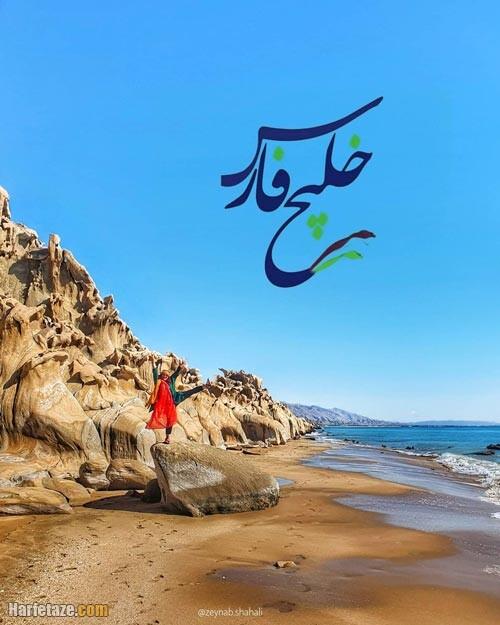عکس نوشته روز خلیج فارس 1400