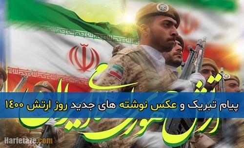 پیام تبریک و عکس نوشته های جدید روز ارتش 1400 + عکس پروفایل