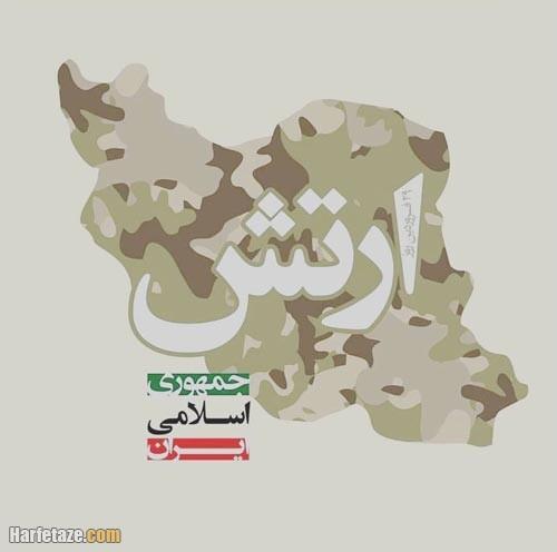 عکس نوشته روز ارتش 1400