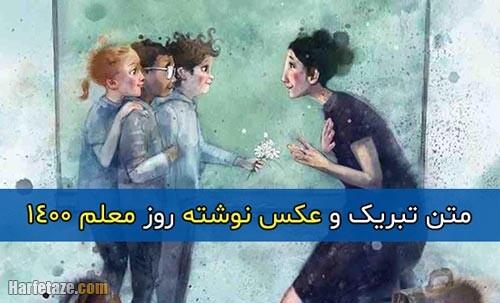متن تبریک روز معلم + عکس پروفایل و عکس نوشته روز معلم مبارک 1400
