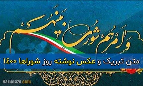 متن تبریک روز شوراها + عکس پروفایل و عکس نوشته روز شوراها 1400