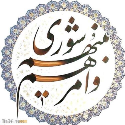 عکس نوشته روز شوراها 1400