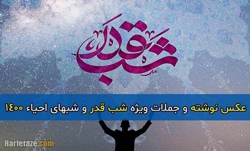 متن مخصوص شب قدر + عکس پروفایل و عکس نوشته شبهای احیا و شب قدر ۱۴۰۰