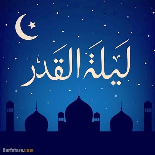 عکس پروفایل شب قدر 1400