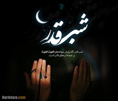 عکس نوشته شب قدر 1400
