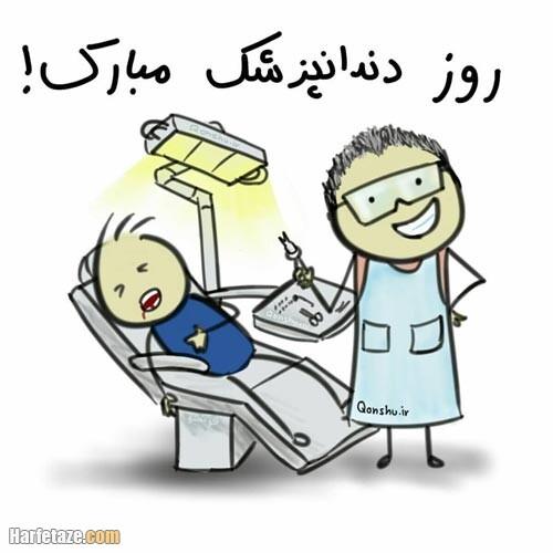 عکس نوشته روز دندانپزشک 1400