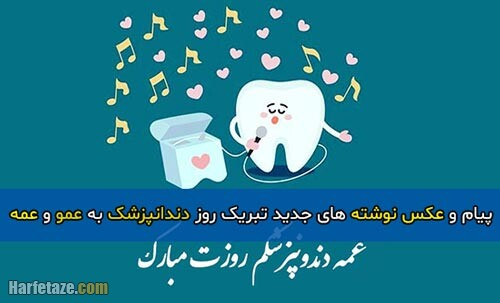 متن تبریک روز دندانپزشک 1400 به عمه و عمو به همراه عکس نوشته و پروفایل