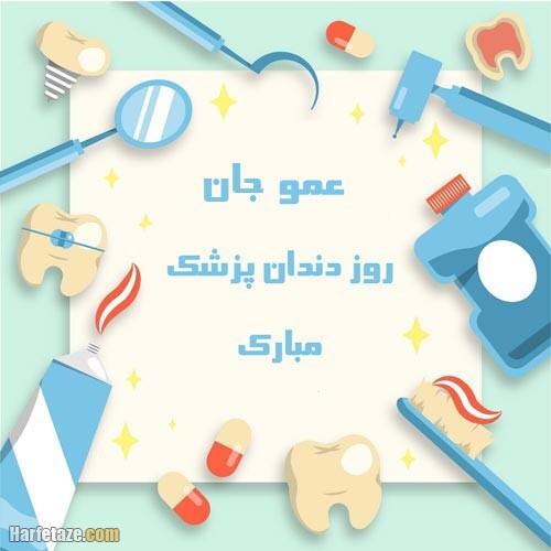 عکس نوشته تبریک روز دندانپزشک به عمو 1400