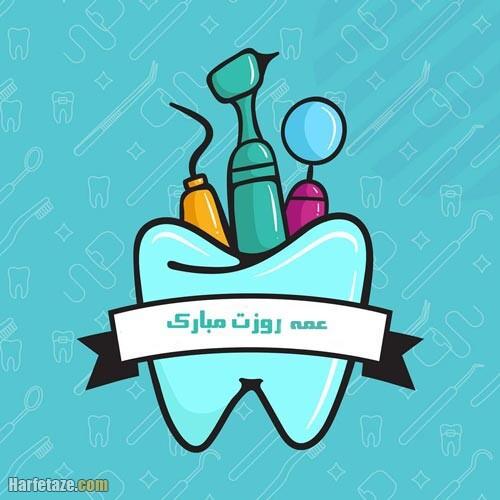 عکس نوشته تبریک روز دندانپزشک به عمه 1400