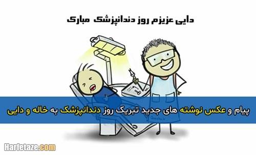متن تبریک روز دندانپزشک 1400 به خاله و دایی به همراه عکس نوشته و پروفایل