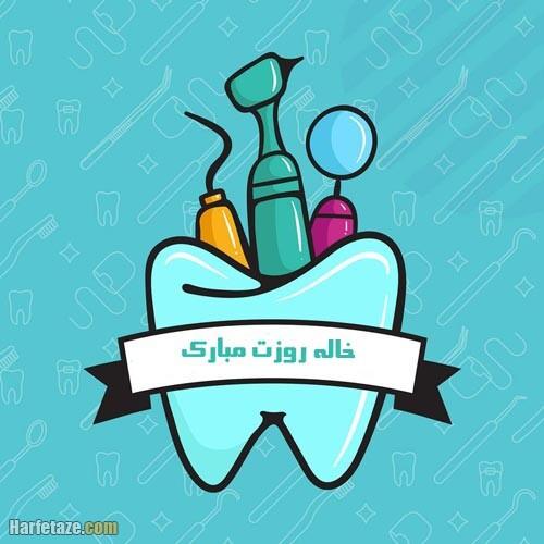 عکس نوشته تبریک روز دندانپزشک به خاله 1400